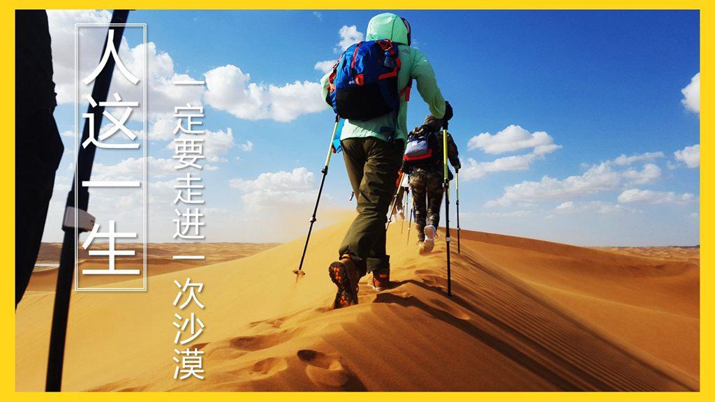 屋论+�_腾格里沙漠轻徒步,5天4晚奇幻行摄之旅(正在报名)_旅拍线路